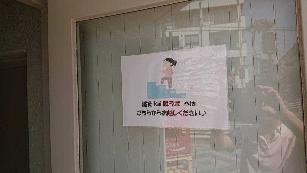 鍼灸Kai眠ラボ|葛飾区金町駅 不眠症専門 入口